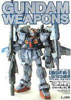 ホビージャパンGUNDAM WEAPONS (ガンダムウェポンズ)マスターグレードモデル ガンダムMk-2 &スーパーガンダム編
