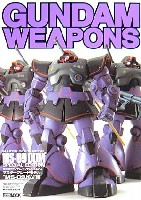ホビージャパンGUNDAM WEAPONS (ガンダムウェポンズ)マスターグレードモデル MS-09 ドム 編