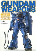 ホビージャパンGUNDAM WEAPONS (ガンダムウェポンズ)マスターグレードモデル MS-07B グフ 編