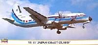 ハセガワ1/144 飛行機 限定生産YS-11 ジャパン コーストガイド
