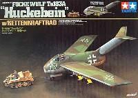 タミヤ1/48 飛行機 スケール限定品フォッケウルフ Ta183A フッケバイン ケッテンクラート牽引セット