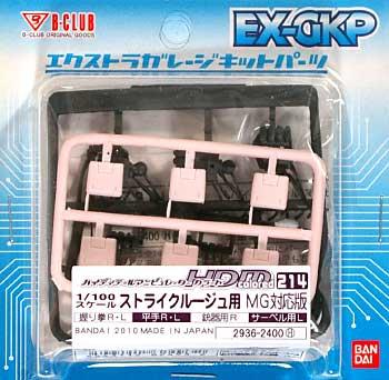 HDM214 ストライクルージュ用 MG対応版レジン(BクラブハイデティールマニュピレーターNo.2936)商品画像