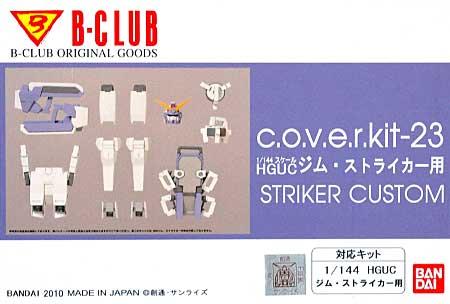 ストライカーカスタム (HGUC ジム・ストライカー用) (c.o.v.e.r.kit-23)レジン(Bクラブc・o・v・e・r-kitシリーズNo.2937)商品画像