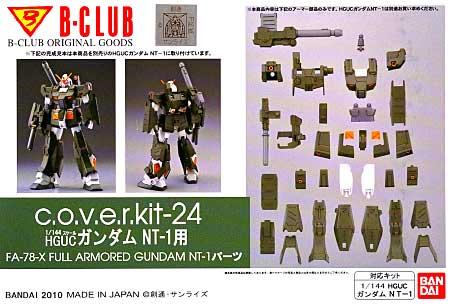 FA-78-X フルアーマー ガンダム NT-1 (HGUC ガンダムNT-1用) (c.o.v.e.r.kit-24)レジン(Bクラブc・o・v・e・r-kitシリーズNo.2938)商品画像