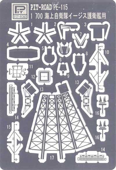 海上自衛隊 イージス艦 こんごう型用 (塗装済エッチングパーツ)エッチング(ピットロード1/700 エッチングパーツシリーズNo.PE-115C)商品画像_1