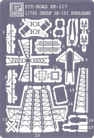 海上自衛隊護衛艦 むらさめ型用 (塗装済エッチングパーツ)エッチング(ピットロード1/700 エッチングパーツシリーズNo.PE-117C)商品画像_1
