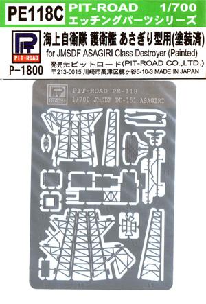 海上自衛隊 護衛艦 あさぎり型用 塗装済エッチングパーツエッチング(ピットロード1/700 エッチングパーツシリーズNo.PE-118C)商品画像