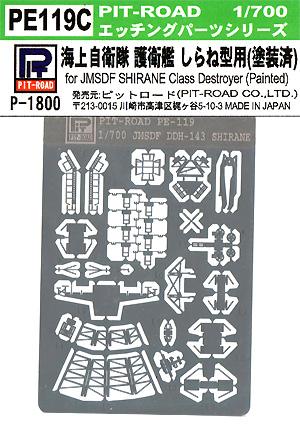 海上自衛隊 護衛艦 しらね型用 塗装済エッチングパーツエッチング(ピットロード1/700 エッチングパーツシリーズNo.PE-119C)商品画像