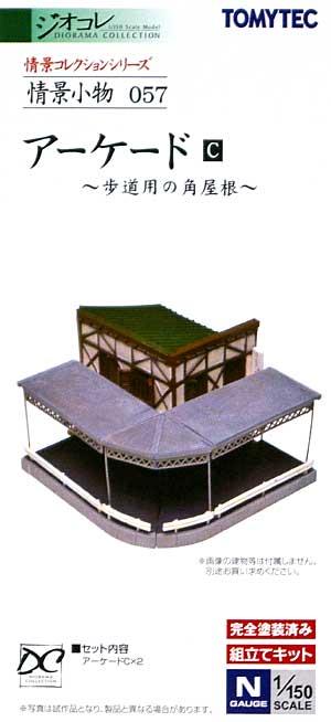057 アーケード Cプラモデル(トミーテック情景コレクション 情景小物シリーズNo.057)商品画像