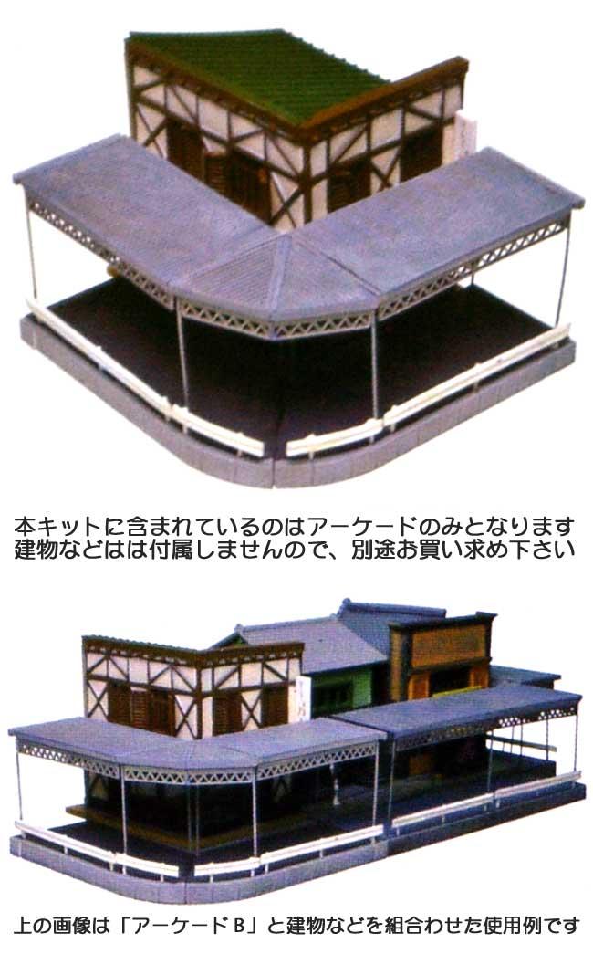 057 アーケード Cプラモデル(トミーテック情景コレクション 情景小物シリーズNo.057)商品画像_1