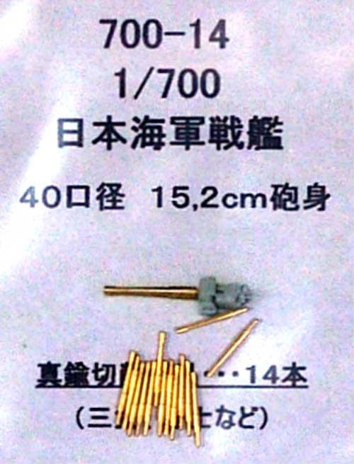 日本海軍 戦艦 40口径 15.2cm 副砲砲身 (三笠、富士など用) (14本)真鍮挽物砲身(フクヤ1/700 真鍮挽き物パーツ (艦船用)No.700-014)商品画像_1