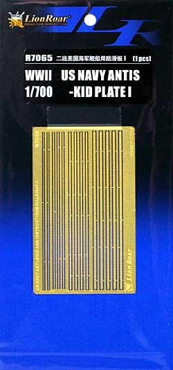 WW2 アメリカ海軍 滑り止め 1 (Antiskid Plate)エッチング(ライオンロア1/700 艦船用エッチングパーツNo.R7065)商品画像