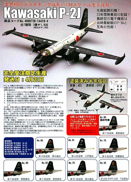 Kawasaki P-2J No.61 第4航空隊 八戸基地 GIGA プラモデル