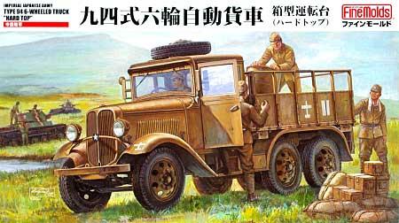 帝国陸軍 94式6輪自動貨車 箱型運転台 (ハードトップ)プラモデル(ファインモールド1/35 ミリタリーNo.FM030)商品画像