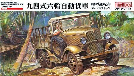 帝国陸軍 94式6輪自動貨車 幌型運転台 (キャンバストップ)プラモデル(ファインモールド1/35 ミリタリーNo.FM031)商品画像