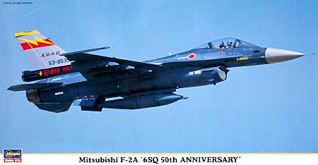 三菱 F-2A 第6飛行隊 50周年記念塗装プラモデル(ハセガワ1/48 飛行機 限定生産No.09913)商品画像