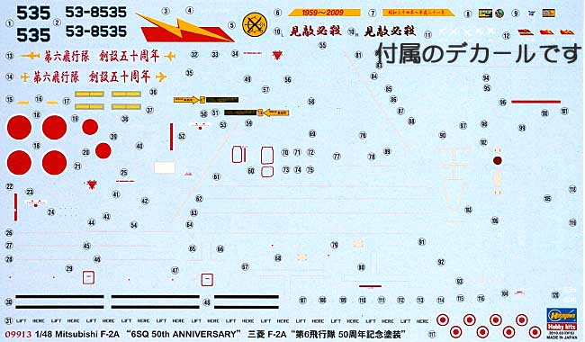 三菱 F-2A 第6飛行隊 50周年記念塗装プラモデル(ハセガワ1/48 飛行機 限定生産No.09913)商品画像_1