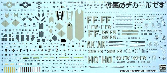 F-22 ラプタープラモデル(ハセガワ1/48 飛行機 PTシリーズNo.PT045)商品画像_1