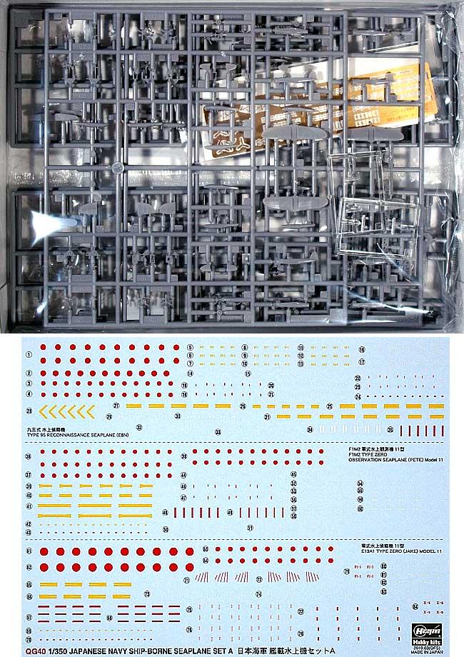 日本海軍 艦載水上機セット Aプラモデル(ハセガワ1/350 QG帯シリーズNo.QG040)商品画像_1
