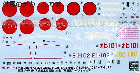 三菱 A6M2b 零式艦上戦闘機 21型 撃墜王 w/フィギュアプラモデル(ハセガワ1/48 飛行機 限定生産No.09904)商品画像_1