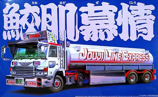 鮫肌慕情 (大型タンクローリートレーラー)プラモデル(アオシマ1/32 バリューデコトラ シリーズNo.001)商品画像