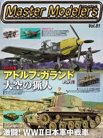 マスターモデラーズ Vol.81雑誌(芸文社マスターモデラーズNo.Vol.81)商品画像
