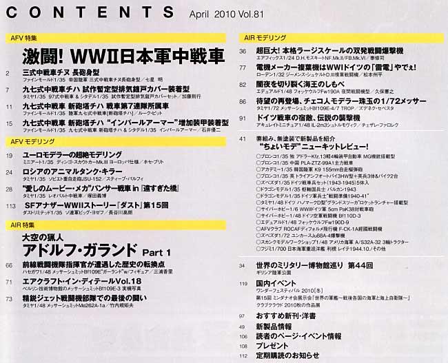 マスターモデラーズ Vol.81雑誌(芸文社マスターモデラーズNo.Vol.81)商品画像_1