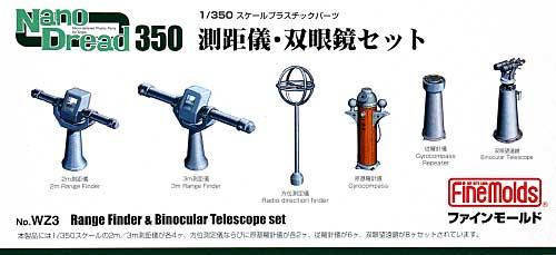 測距儀・双眼鏡セットプラモデル(ファインモールド1/350 ナノ・ドレッド シリーズNo.WZ003)商品画像