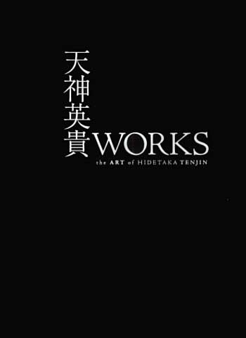 天神英貴 WORKS - the ART of HIDETAKA TENJIN本(アスキー・メディアワークス電撃HOBBY BOOKSNo.868521-4)商品画像