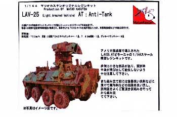 LAV-25ATレジン(マツオカステン1/144 オリジナルレジンキャストキット (AFV)No.MATUAFV-028)商品画像