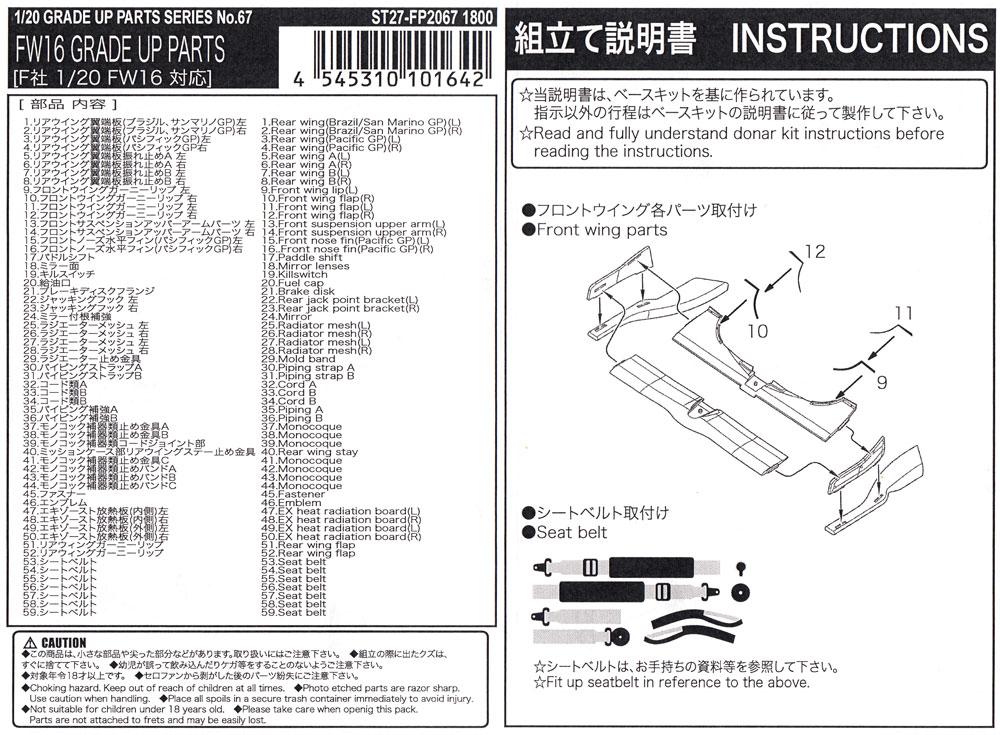 ウィリアムズ FW16 グレードアップパーツエッチング(スタジオ27F-1 ディテールアップパーツNo.FP2067)商品画像_1