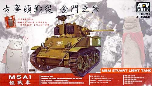 M5 軽戦車 初期型 台湾陸軍 金門島ベアープラモデル(AFV CLUB1/35 AFV シリーズNo.AF35S60)商品画像