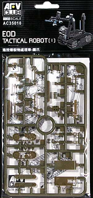 タロン ロボットプラモデル(AFV CLUB1/35 AC ディテールアップパーツNo.AC35010)商品画像
