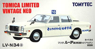 ルーチェ レガート 教習車ミニカー(トミーテックトミカリミテッド ヴィンテージ ネオNo.LV-N034a)商品画像