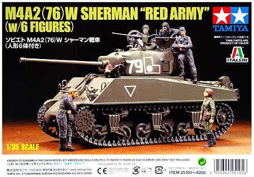 ソビエト M4A2 (76) W シャーマン戦車 (フィギュア6体付き)プラモデル(タミヤスケール限定品No.25105)商品画像