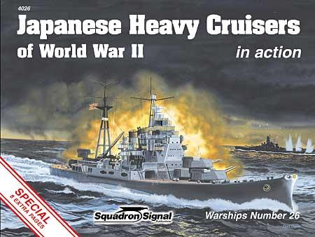 日本海軍 重巡洋艦本(スコードロンシグナルインアクション シリーズNo.4026)商品画像