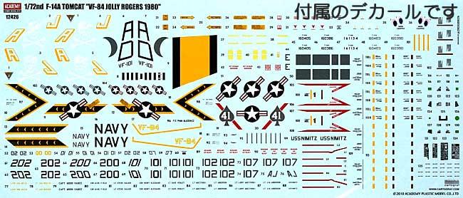 F-14A トムキャット VF-84 ジョリーロジャース 1980プラモデル(アカデミー1/72 Scale AircraftsNo.12426)商品画像_2