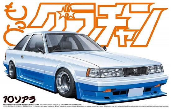 10 ソアラ (MZ10)プラモデル(アオシマ1/24 もっとグラチャン シリーズNo.012)商品画像