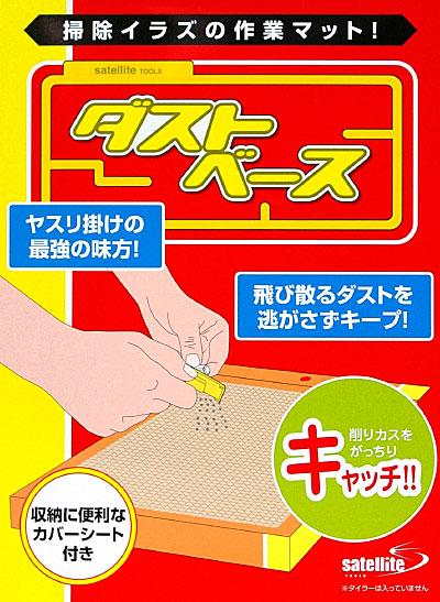 ダストベース台座(月世サテライト ツールスNo.00122)商品画像