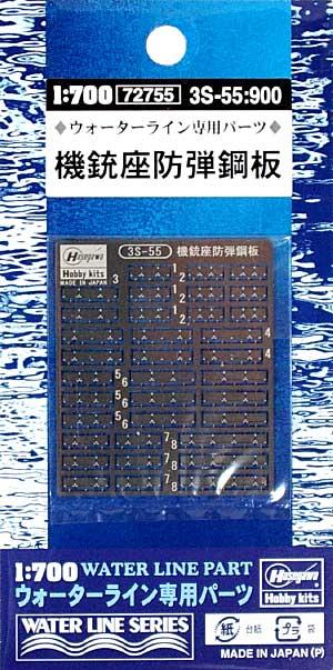 機銃座 防弾鋼板エッチング(ハセガワウォーターライン ディテールアップパーツNo.3S-055)商品画像