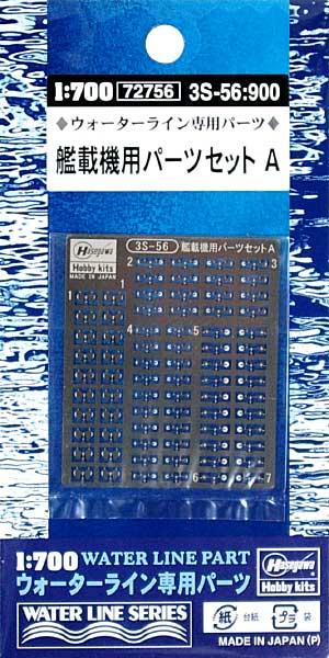 艦載機用パーツセット Aエッチング(ハセガワウォーターライン ディテールアップパーツNo.3S-056)商品画像