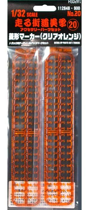 走る街道美学 20 菱形マーカー (クリアオレンジ)プラモデル(フジミ1/32 走る街道美学シリーズNo.020)商品画像