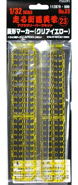 走る街道美学 23 菱形マーカー (クリアイエロー)プラモデル(フジミ1/32 走る街道美学シリーズNo.023)商品画像