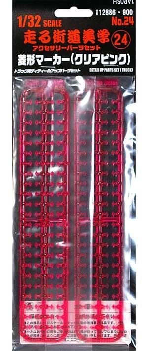 走る街道美学 24 菱形マーカー (クリアピンク)プラモデル(フジミ1/32 走る街道美学シリーズNo.024)商品画像