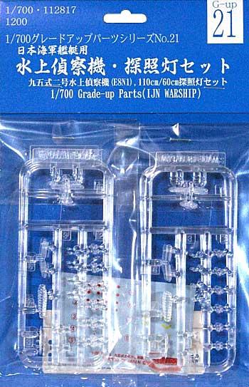 日本海軍艦艇用 水上偵察機・探照灯セットプラモデル(フジミ1/700 グレードアップパーツシリーズNo.021)商品画像