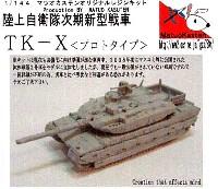陸上自衛隊 次期新型戦車 TK-X (プロトタイプ)