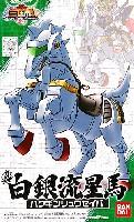 バンダイSDガンダム 三国伝 (Brave Battle Warriors)真 白銀流星馬 (しん はくぎんりゅうせいば)