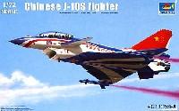 中国空軍 J-10S 複座型戦闘機