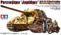 タミヤ1/35 ミリタリーミニチュアシリーズドイツ 重駆逐戦車 ヤークトタイガー 中期生産型 オットー・カリウス搭乗車