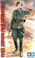 タミヤ1/16 ワールドフィギュアシリーズWW2 ドイツ野戦指揮官